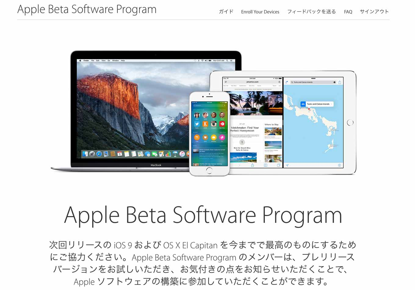 Apple、「iOS 9 Public Beta 2」と「OS X El Capitan Public Beta 2」リリース