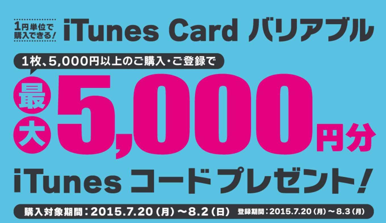 Sevenitunescard 0720