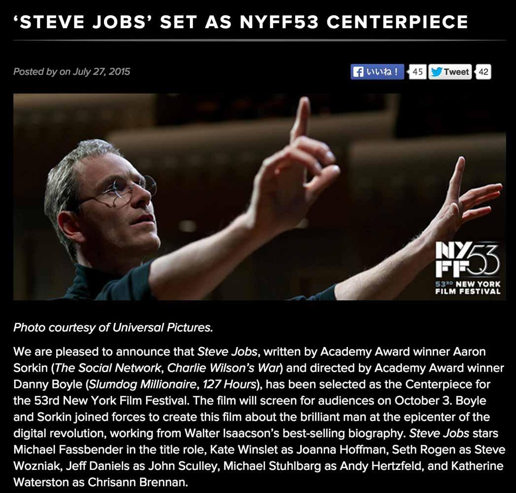 「53rd New York Film Festival」で映画「Steve Jobs」が先行上映へ