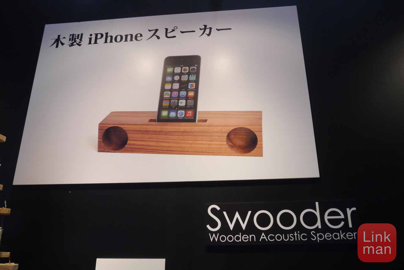 GIFTEX 2015レポート:Swooder、木製iPhoneスピーカーを展示