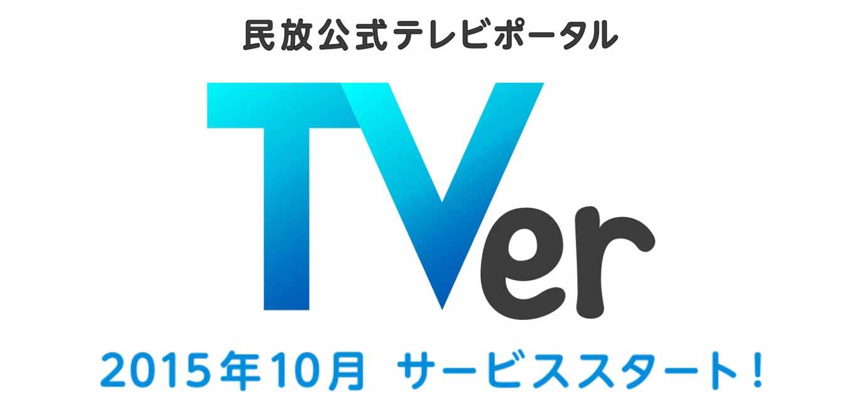 民放5社、共同でテレビ番組を広告付無料動画配信するサービス「TVer」を2015年10月からスタートへ