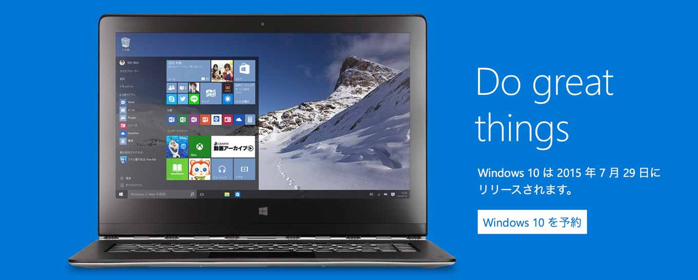 Microsoft、新しいWindows OS「Windows 10」の提供を開始