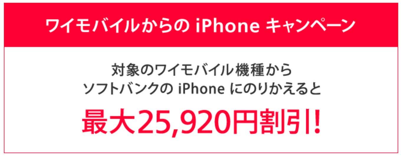 ソフトバンク、「ワイモバイルからの iPhone キャンペーン」を2015年8月1日から実施へ