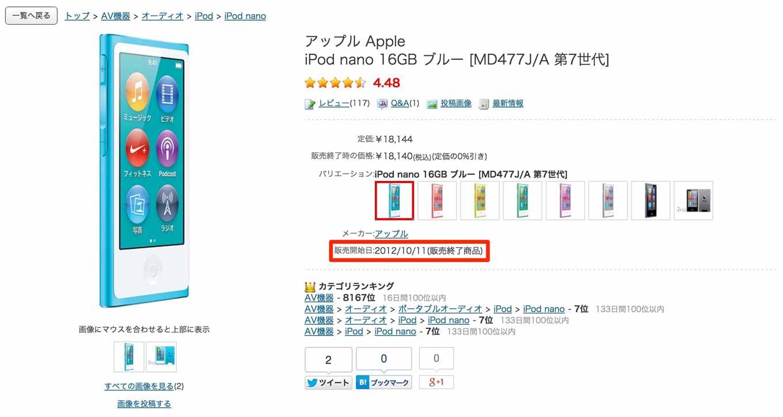 ヨドバシカメラ、一部カラーのiPod nano(第7世代)の販売を終了!? 新モデル発売の前兆!?