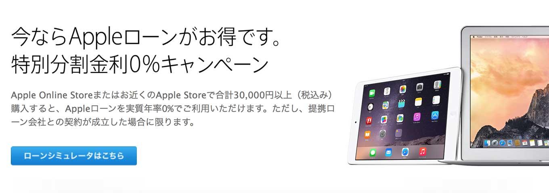 Apple Store、「Appleローン分割払い0%キャンペーン」を実施中