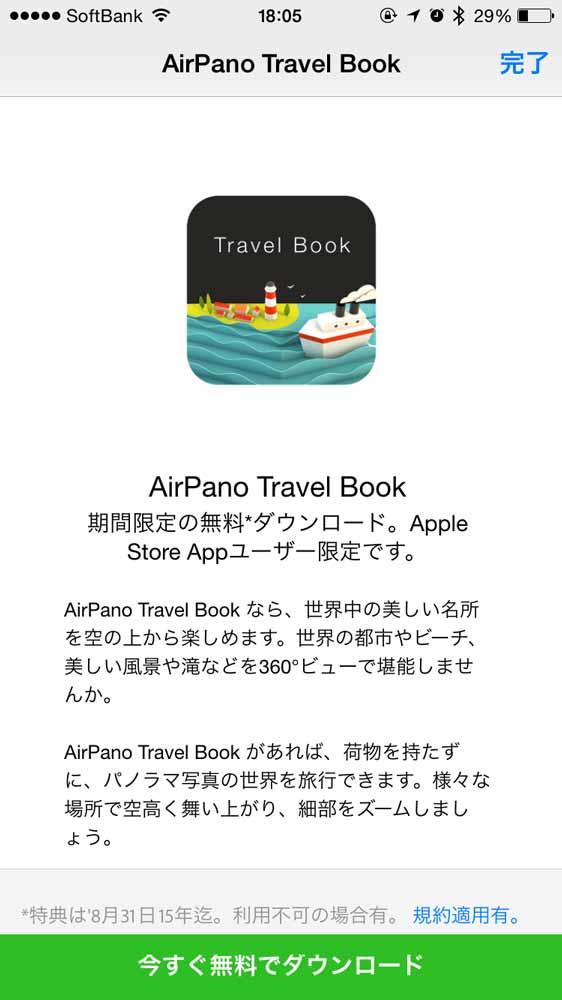 Apple、Apple Storeアプリ内の無料コンテンツとして「AirPano Travel Book」を期間限定で提供中