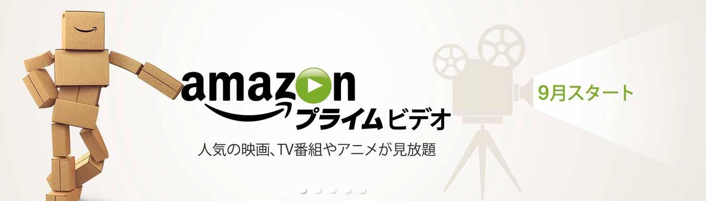 Amazon、「Amazonプライム・ビデオ」の提供を正式に発表