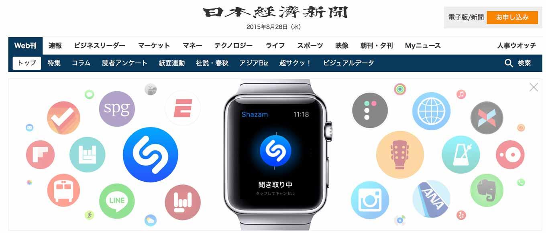 Apple、日本経済新聞・毎日新聞・読売新聞のサイトで「Apple Watch」のアニメーション広告を展開