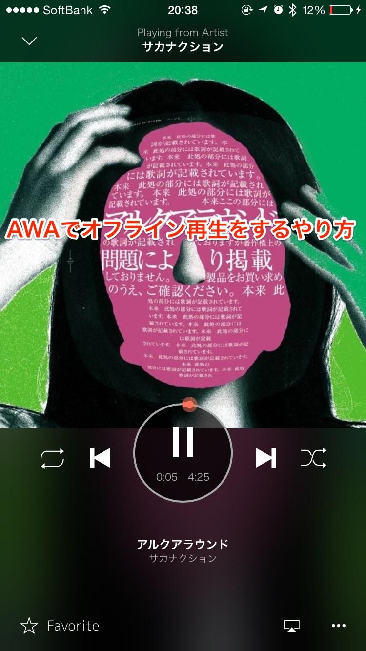 iPhoneの「AWA」で「オフライン再生」をするやり方【使い方】