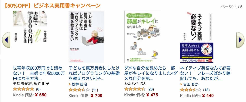 Kindleストア、3,500冊以上が最大50%オフになる「KADOKAWAビジネス実用書キャンペーン」実施中
