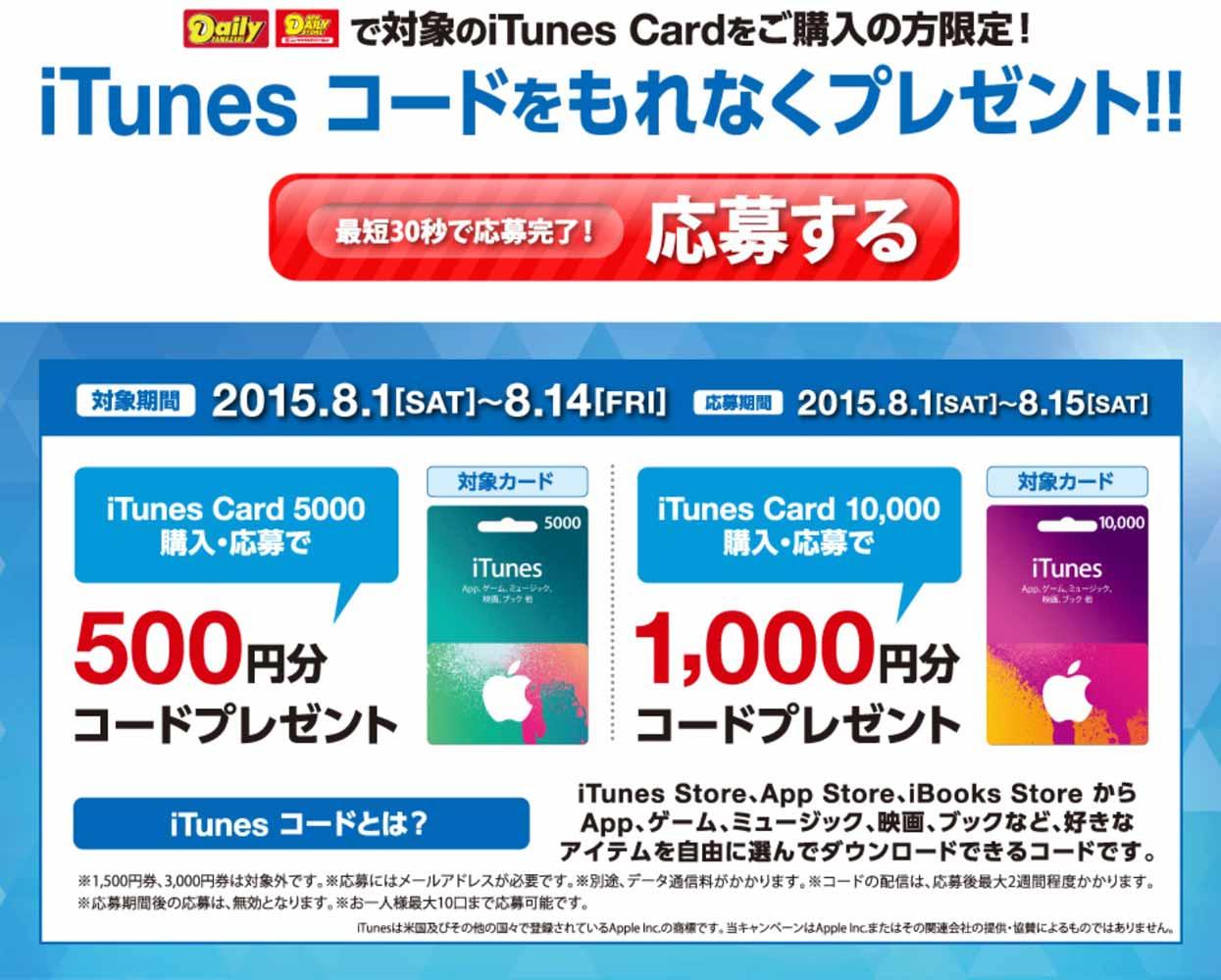 デイリーヤマザキ、対象のiTunes Card購入でiTunesコードがもらえるキャンペーン実施中(2015年8月14日まで)