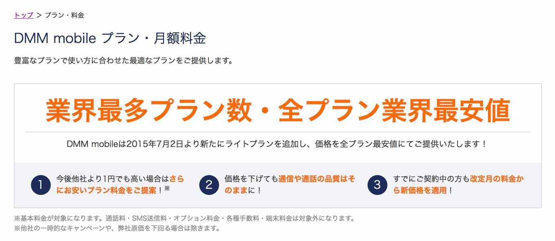 DMM mobile、2015年9月1日から「3GB 通話SIMプラン」を月額1,500円に値下げ
