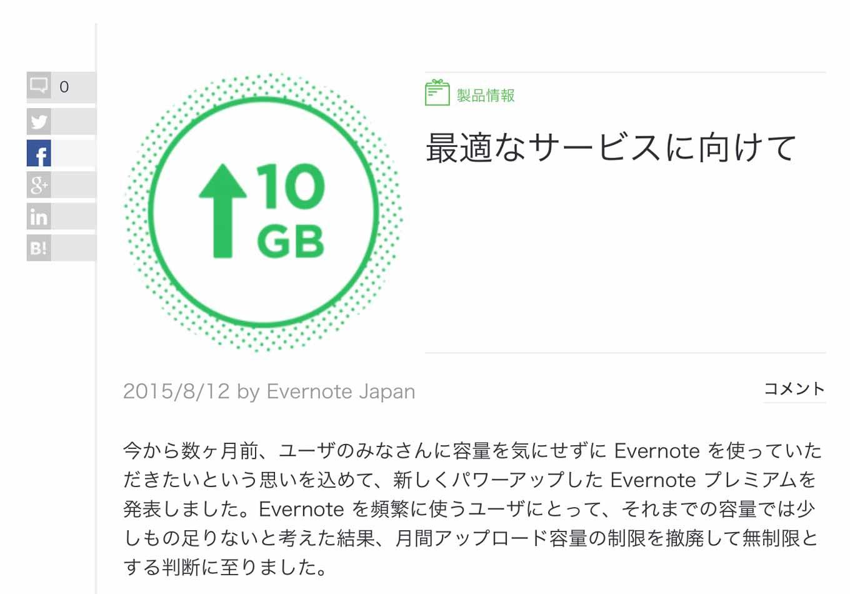Evernote、「Evernote プレミアム」のアップロード容量を「無制限」から「毎月10GB」に変更へ