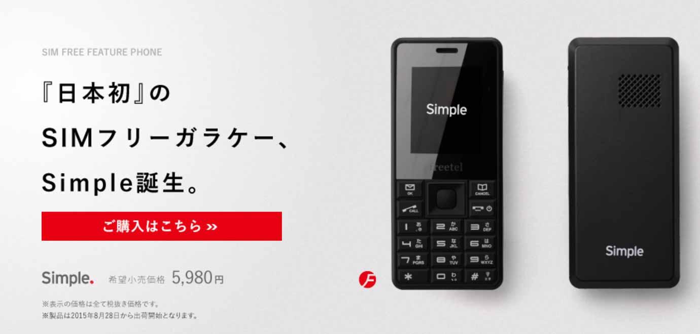 FREETEL、通話とSMSに特化したSIMフリーフィーチャーフォン「Simple」を8月28日から発売