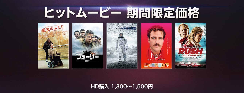 iTunes Store、対象映画28作品が特別価格となる「ヒットムービー 期間限定価格」を実施中