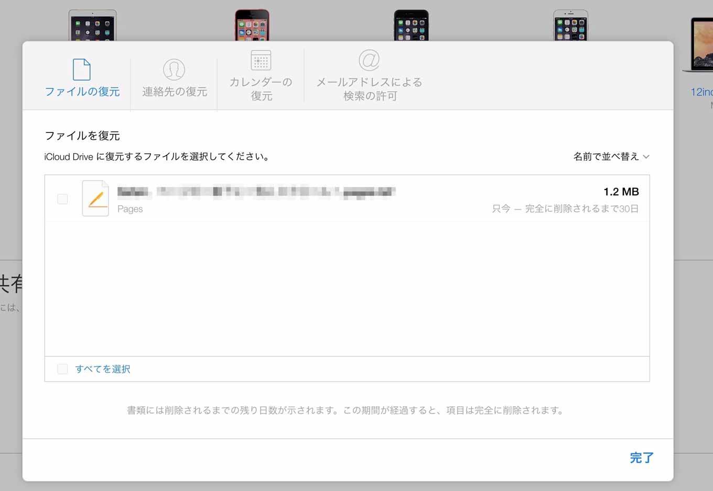 Apple、iCloud.comに新しく最近削除されたファイルなどを復元する機能を追加