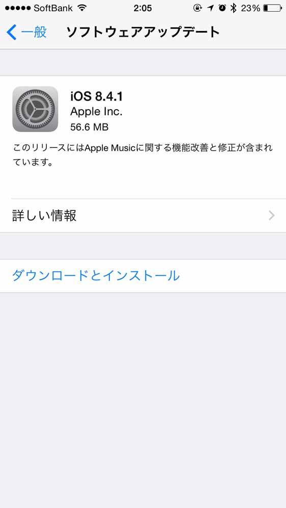 Apple、「iOS 8.4.1」リリース - Apple Musicに関する機能改善と修正を含むアップデート