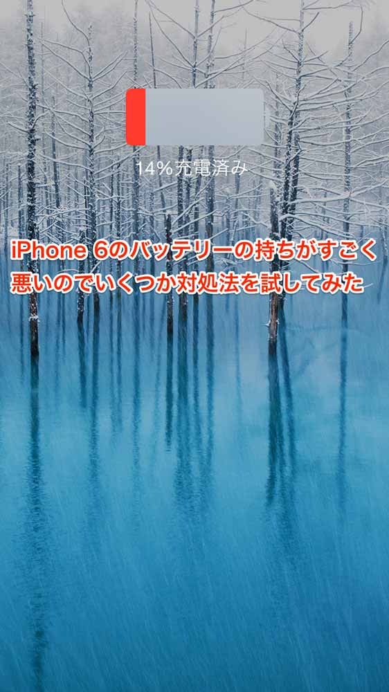 Iphone6batteryissu