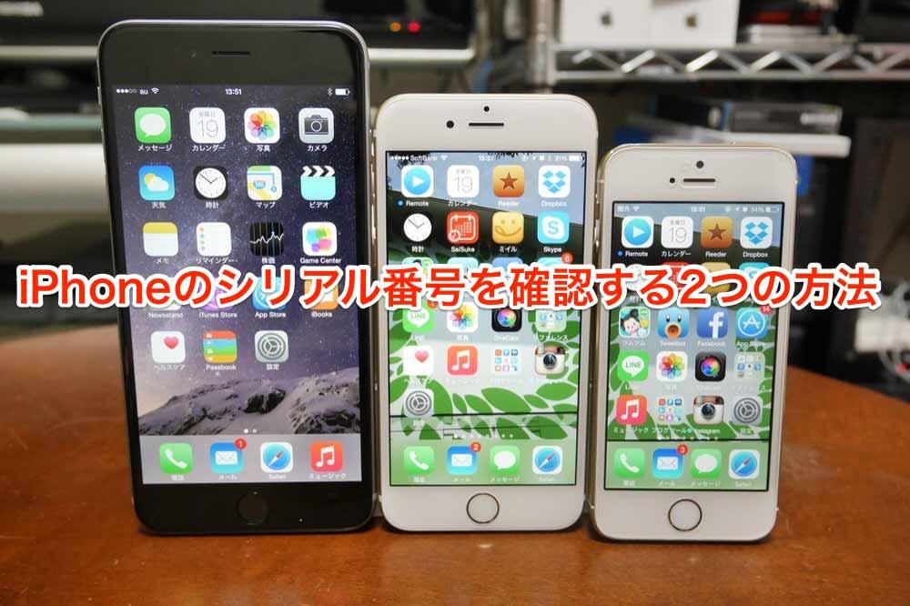 「iPhone」のシリアル番号を確認する2つの方法