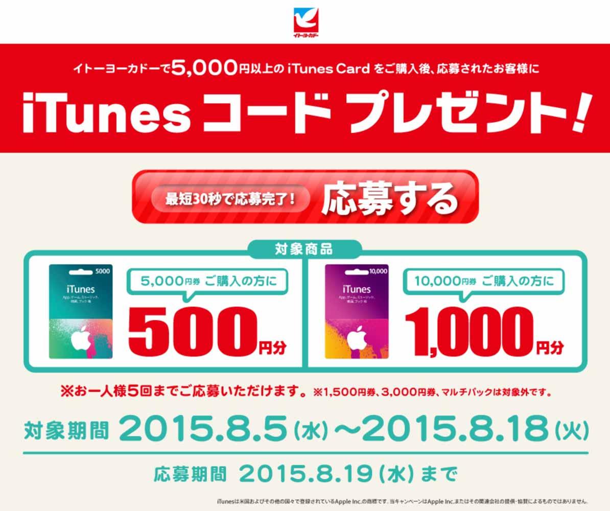イトーヨーカドー、対象のiTunes Card購入でiTunesコードがもらえるキャンペーン実施中(2015年8月18日まで)