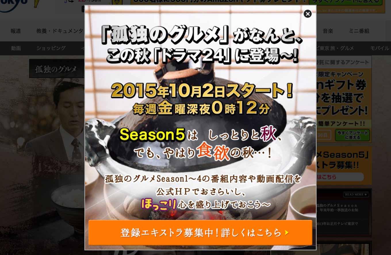 「孤独のグルメ Season5」が2015年10月2日からスタート!