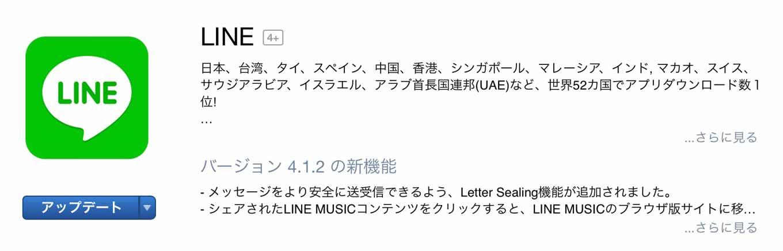 LINE、Mac向けアプリ「LINE 4.1.2」リリース – Letter Sealing機能やLINE MUSICとの連携を強化