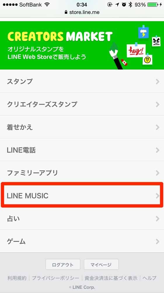 iPhoneで「LINE MUSIC」の有料チケットを購入する方法