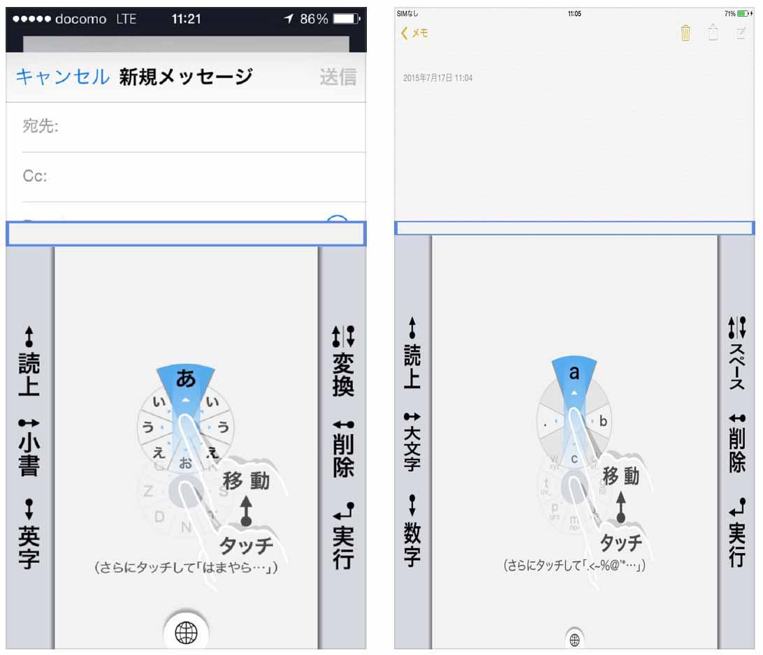 NTTドコモ、手元を見ないで文字入力操作ができるアプリ「Move&Flick」リリース