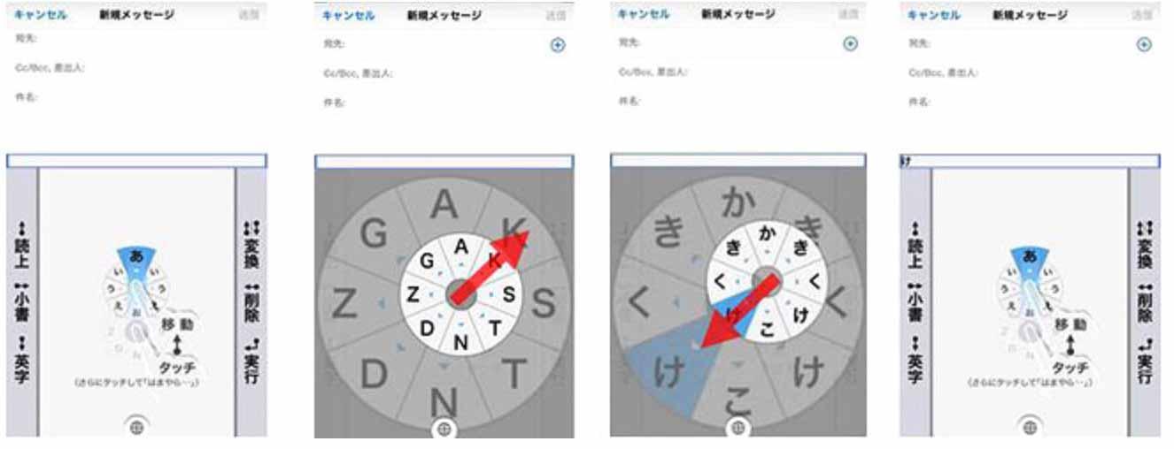 ドコモ、iOS向けに新しい文字入力アプリ「Move&Flick」を2015年8月26日にリリース
