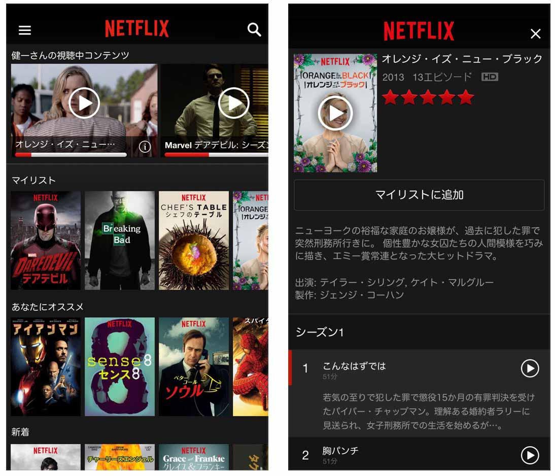 Netflix、日本語をサポートしたiOS向け視聴アプリ「Netflix 7.1.7」リリース