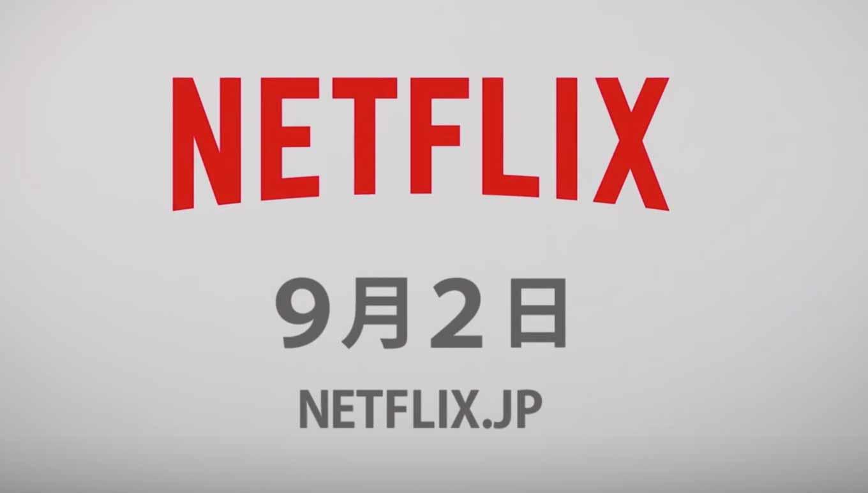 Netflix、2015年9月2日から日本でサービスをスタートすることを発表