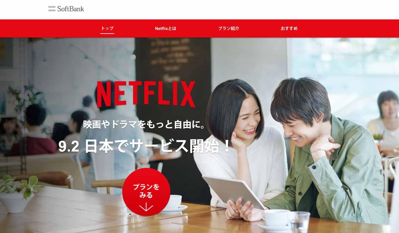 ソフトバンク、Netflixとの業務提携を正式に発表 – 視聴プランも発表