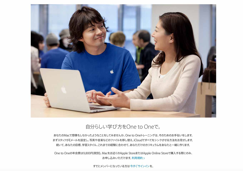 Apple、「One to One」のトレーニングプログラムは9月28日で終了へ