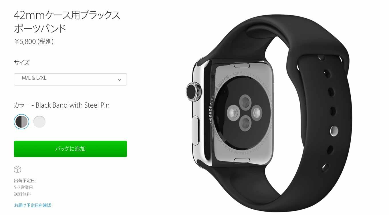 Apple、Apple Watchの「スポーツバンド」に「L/XL」オプションを追加 - 「リンクブレスレットキット」「モダンバックル」の販売も開始