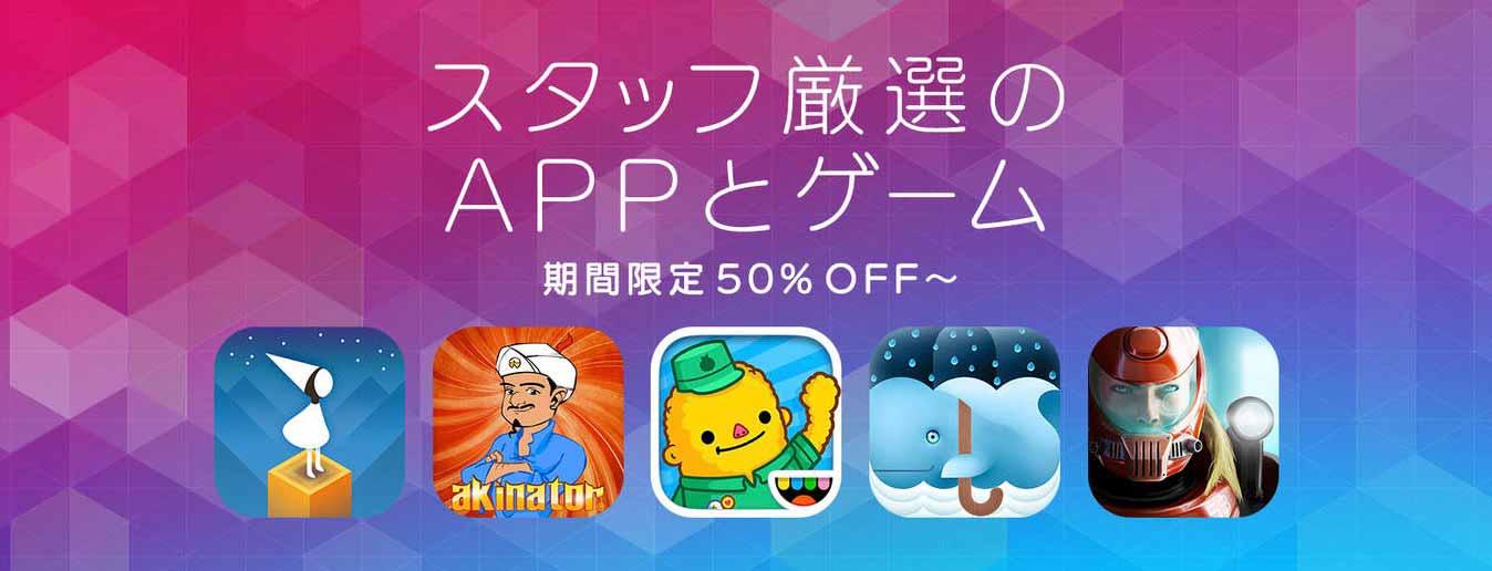App Store、対象アプリが50%オフとなるセール「スタッフ厳選のAPPとゲーム」実施中