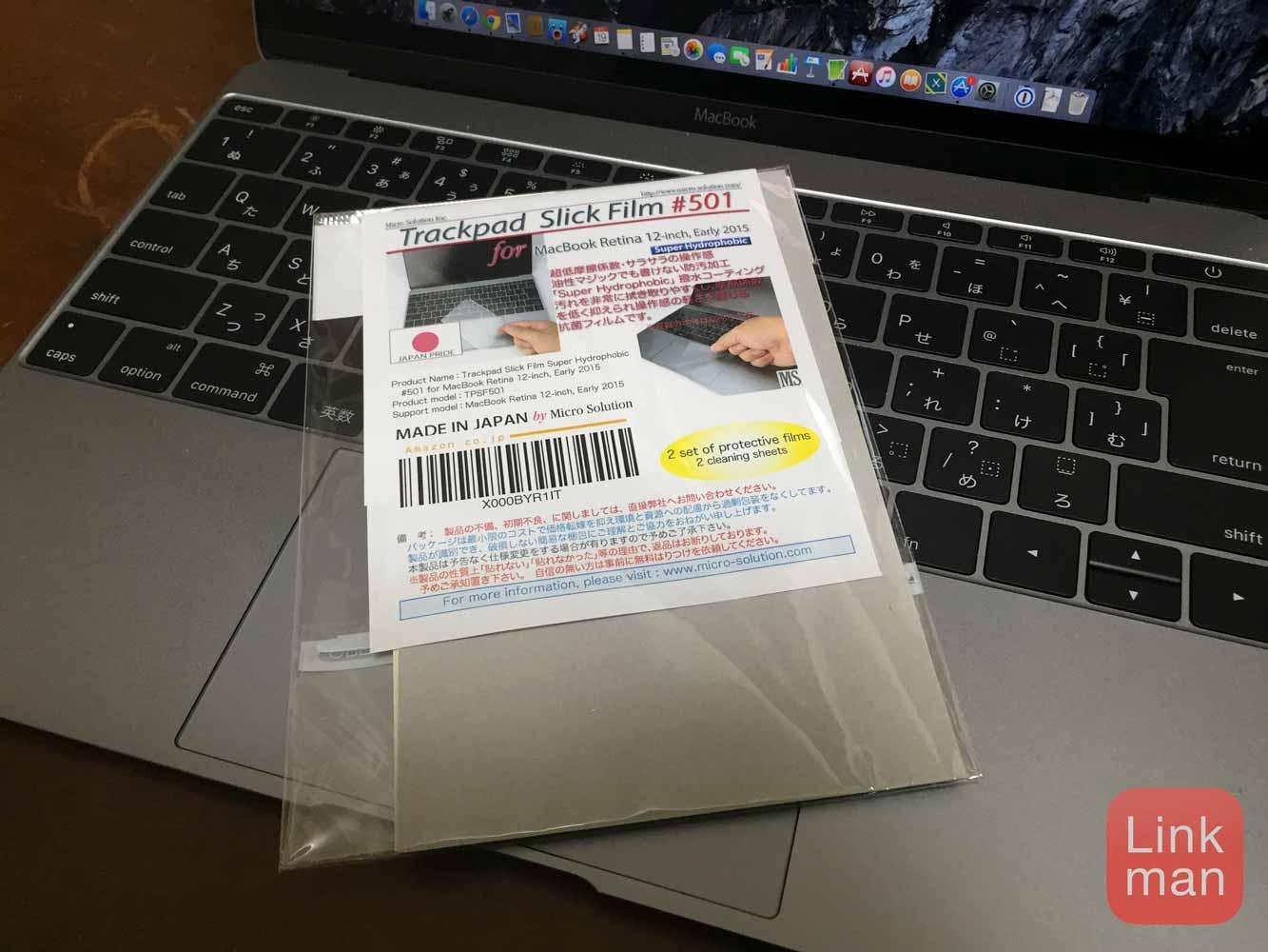 【レビュー】Micro SolutionのMacBook用トラックパッドフィルムを貼るとサラサラで使いやすい