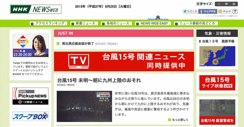 NHK、台風15号関連ニュース放送をインターネットでも同時提供