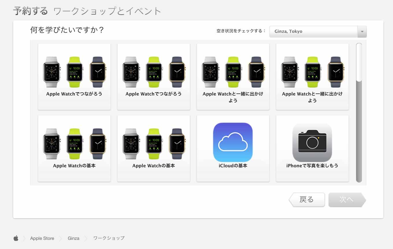 Apple、Apple Storeの「ワークショップとイベント」予約ページを刷新