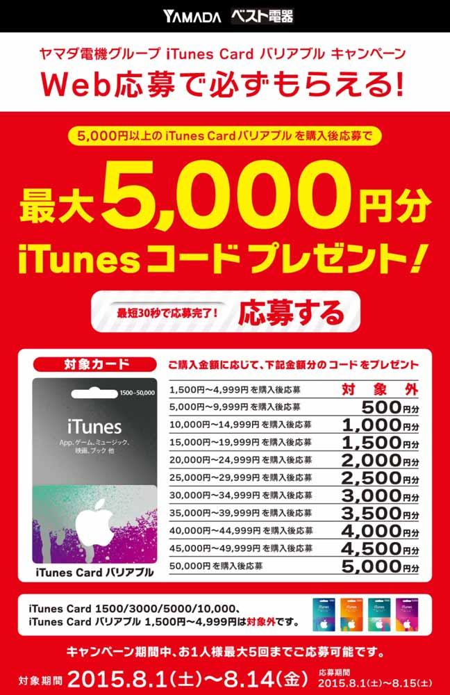 ヤマダ電機グループ、「バリアブルiTunes Card」5,000円以上購入でiTunesコードをプレゼントするキャンペーンを実施中(2015年8月14日まで)