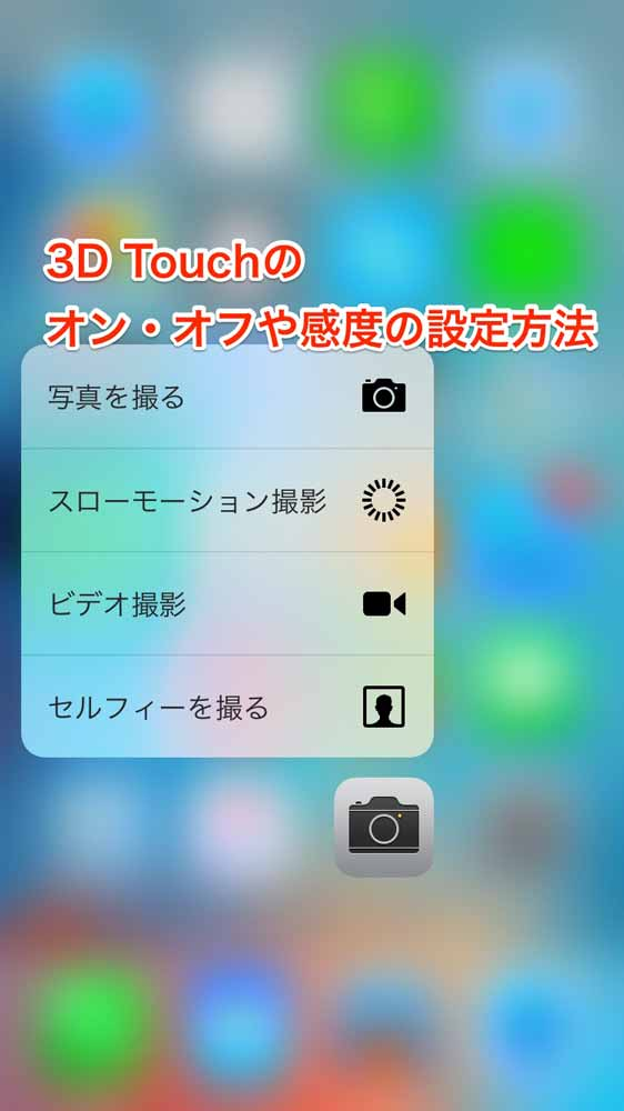 「iPhone 7 / 7 Plus」 「iPhone 6s / 6s Plus」:3D Touchのオン・オフや感度の設定方法