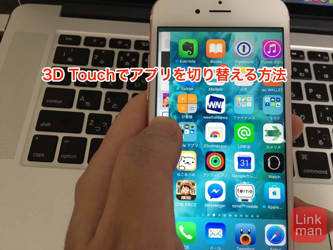 iPhone 6s/6s Plus:3D Touchでアプリを切り替える方法【使い方】