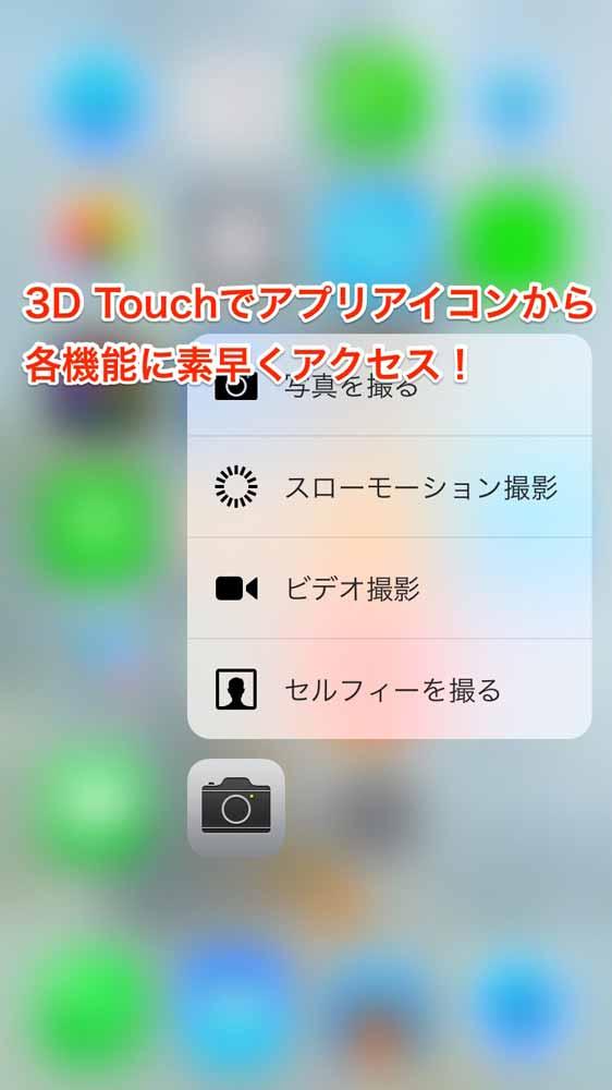 iPhone 6s/6s Plus:3D Touchでアプリアイコンから各機能に素早くアクセスできるショートカット機能【使い方】