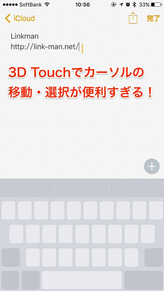 「iPhone 7 / 7 Plus」 「iPhone 6s / 6s Plus」:3D Touchでカーソルの移動・選択が便利すぎる!【使い方】