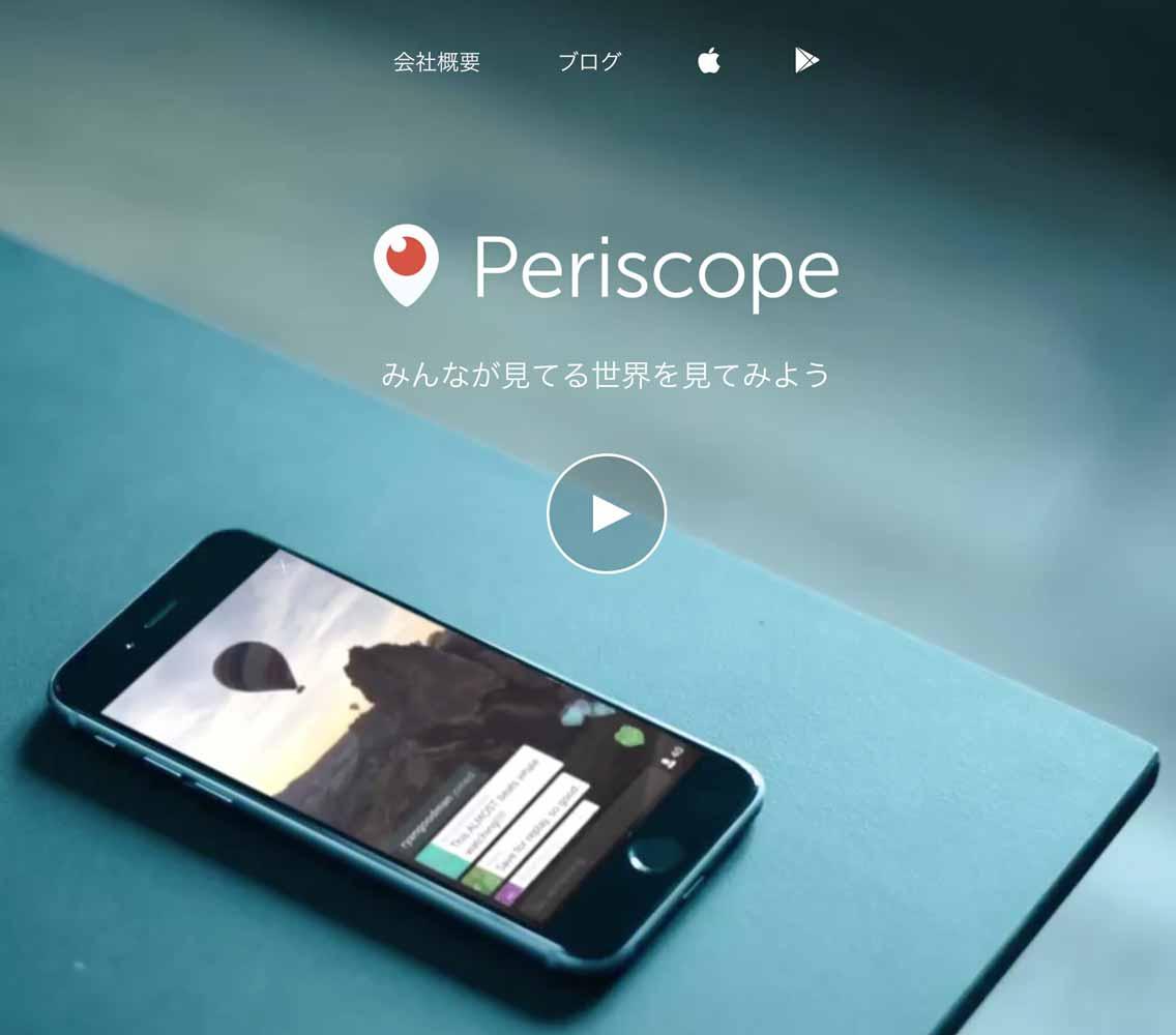 ライブ動画ストリーミングアプリ「Periscope」の「Apple TV」向けアプリが準備中!? スペシャルイベントでプレビューも?