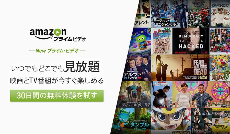 Amazonprime video