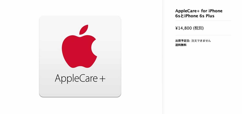 Apple、「iPhone 6s/6s Plus」の「AppleCare+」は14,800円に値上げ