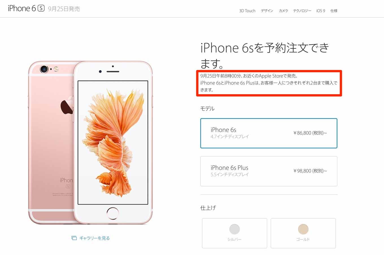 Applestoreiphone6s