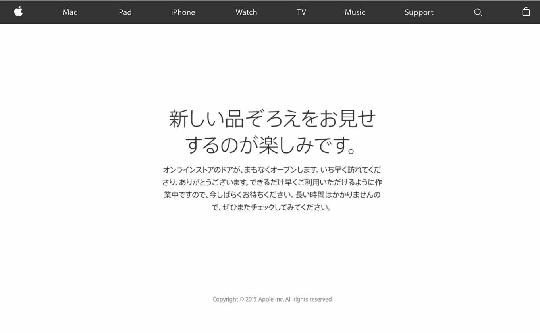 Apple Online Storeがメンテナンスモードに - メッセージは「We'll be back.」ではなくなる