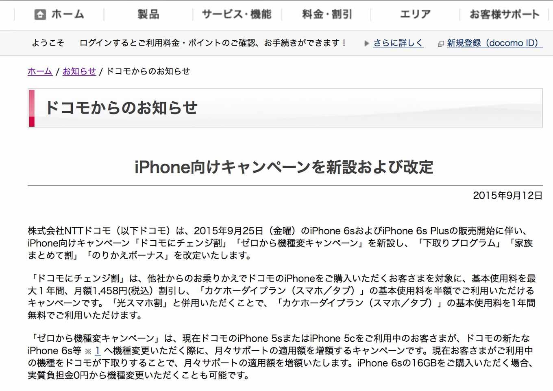 ドコモ、iPhone向けのキャンペーンの新設や改定を発表