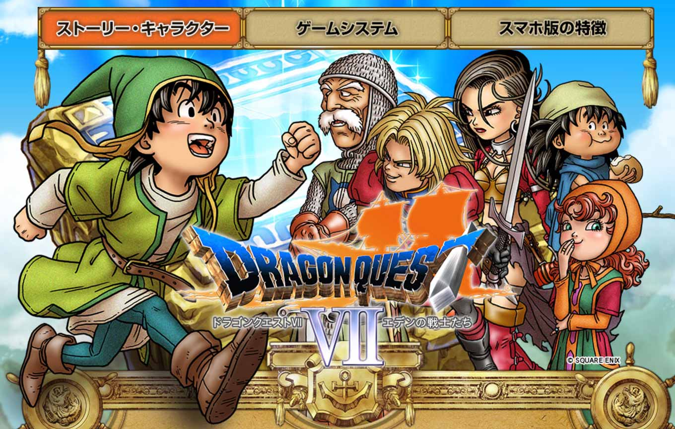 Dq7sp
